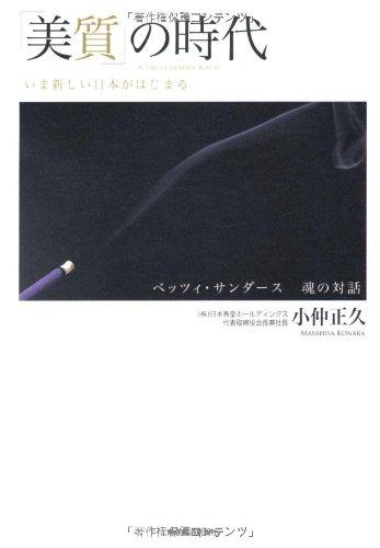 「美質」の時代―いま新しい日本がはじまる ベッツィ・サンダース魂の対話