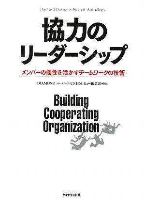 協力のリーダーシップ―メンバーの個性を活かすチームワークの技術 (Harvard Business Review Anthology)