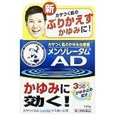【第2類医薬品】メンソレータム ADクリームm 145g