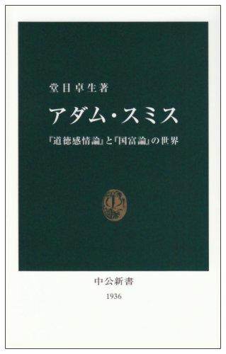 アダム・スミス―『道徳感情論』と『国富論』の世界 (中公新書)