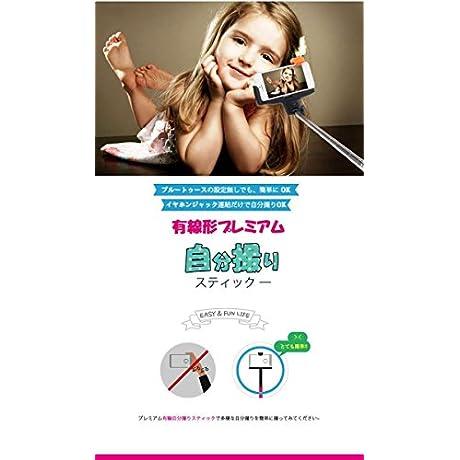cable take poleスマホ自撮り棒(セルフィースティック) 最新モデル☆Bluetoothよりも簡単便利! 設定不要、手元でワンタッチ撮影 有線自分撮りスティック 一脚 モノポッド セルフィースティック za13004 (ピンク)