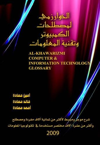 Al-Khawarizmi Computer & Information Technology Glossary