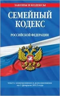 Semeynyy kodeks Rossiyskoy Federatsii. Tekst s izmeneniyami i