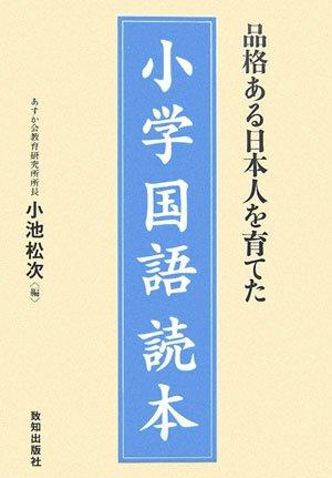 品格ある日本人を育てた小学国語読本