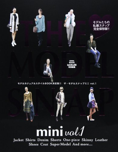 THE MODEL SNAP mini vol.1―モデルたちの私服スナップ完全保存版!! (英和MOOK)
