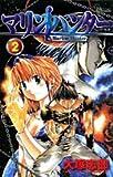 マリンハンター 2 (少年サンデーコミックス)