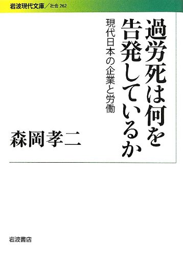 過労死は何を告発しているか――現代日本の企業と労働 (岩波現代文庫)