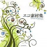 エコ素材集 Green&Natural