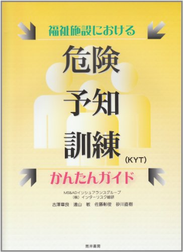 福祉施設における危険予知訓練(KYT)かんたんガイド