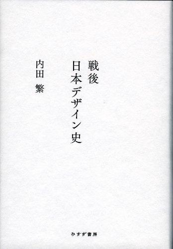 戦後日本デザイン史 書影