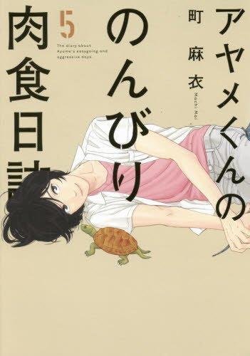 アヤメくんののんびり肉食日誌 5 (フィールコミックスswing)