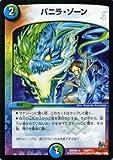 デュエルマスターズ バニラ・ゾーン/革命 超ブラック・ボックス・パック (DMX22)/ シングルカード