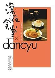 深夜食堂×dancyu 真夜中のいけないレシピ (ビッグ コミックス〔スペシャル〕)