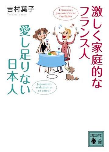 激しく家庭的なフランス人 愛し足りない日本人