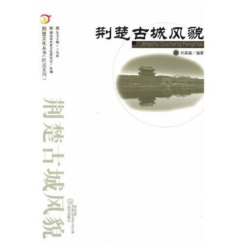 Jing Chu thou battlement appearance.Jing Chu cultural series(win vestige series) (Chinese edidion) Pinyin: jing chu gu cheng feng mao. jing chu wen hua cong shu ( sheng ji xi lie ) PDF