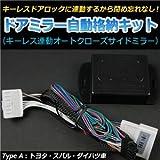 ドアミラー 自動格納 スバル インプレッサ DBA-GH7系 ドアロック連動 自動ドアミラー格納キット【A】