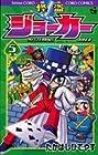 怪盗ジョーカー 第5巻 2010年02月26日発売