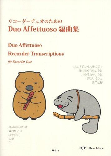 RF014 シートミュージック リコーダーデュオのための Duo Affettuoso 編曲集 (RJPシートミュージック)