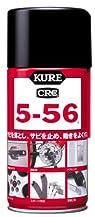 KURE [ 呉工業 ] 5-56 多用途・多機能防錆・潤滑剤