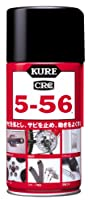 KURE [ 呉工業 ] 5-56 (320ml) [ For Mechanical Maintenance ] 多用途・多機能防錆・潤滑剤 [ 工具箱の必需品 ] [ KURE ] [ 品番 ] 1004 [HTRC2.1]