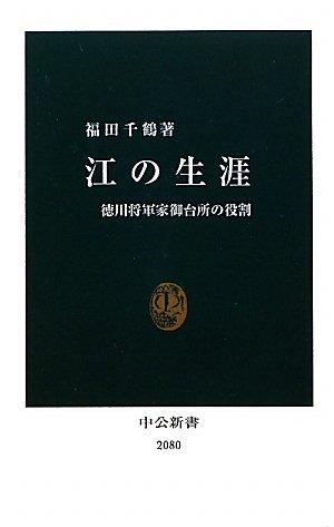 江の生涯―徳川将軍家御台所の役割 (中公新書)