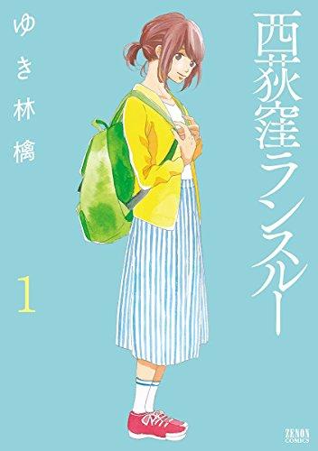 西荻窪ランスルー 1 (ゼノンコミックス)