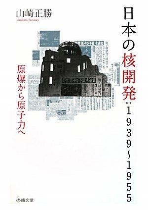 日本の核開発:1939‐1955―原爆から原子力へ