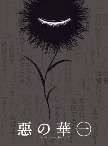 『惡の華』DVD 第一巻