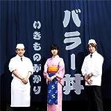 バラー丼 (初回生産限定盤)【ローソン・HMV限定カラー マフラータオル付CD】
