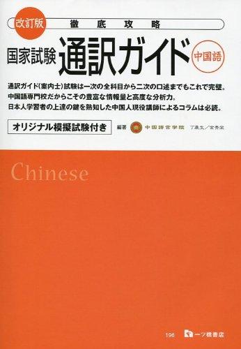 徹底攻略 国家試験通訳ガイド中国語(改訂版)