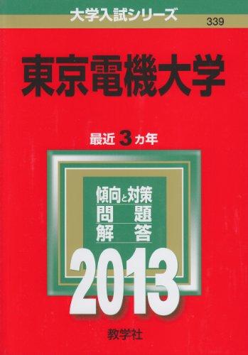 東京電機大学 (2013年版 大学入試シリーズ)