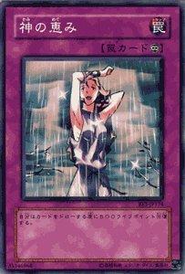 遊戯王カード 【神の恵み】 BE1-JP174-N 《ビギナーズエディション1》