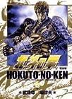 北斗の拳 完全版 第13巻