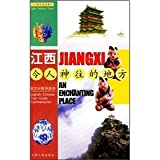 img - for Jiangxi (fascinating tour of the local English-Chinese word) book / textbook / text book