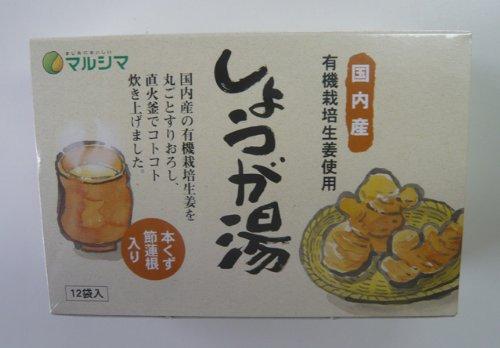 マルシマ 国内産有機栽培生姜使用 しょうが湯<20g×12袋>-NEWタイプ-