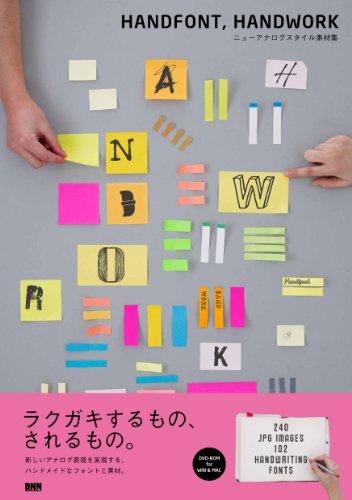 Handfont, Handwork ニューアナログスタイル素材集