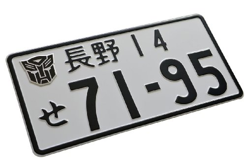 JDM TAG Combo BLACK AUTOBOT Real Aluminum Emblem Badge Nameplate & Random Numbered CORRECT SIZE Aluminum Japanese Japan License Plate for Lexus IS 200 IS 300 SportCross IS 220d IS 250 IS 300 IS 350 IS C IS F HS 250h ES 240 ES 250 ES 300 ES 330 ES 350 GS 250 GS 300 GS 350 GS 400 GS 430 GS 450h GS 350 GS 460 LS 400 LS 460 LS 460 L LS 600h LS 600h L SC 300 SC 400 SC 430 LFA RX 300 RX 330 RX 350 RX 400h RX 270 RX 450h GX 460 GX 470 LX 450 LX 470 LX 570 (for all Japanese Cars & models) (Lexus Es 330 Emblem compare prices)