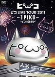 """ピコ LIVE TOUR 2011 ~1PIKO~""""ピコの夏祭り""""(初回生産限定盤) [DVD]"""