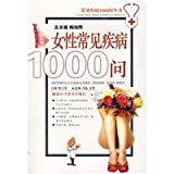 img - for 1000 common diseases of women ask(Chinese Edition) book / textbook / text book