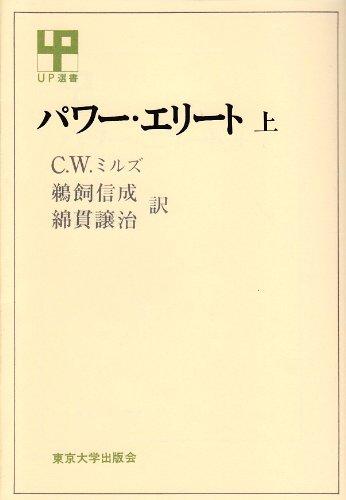 パワー・エリート 上 (UP選書 28)