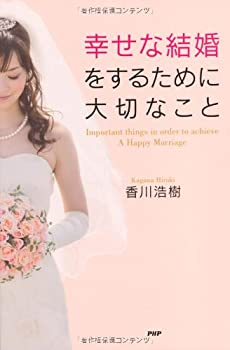 幸せな結婚をするために大切なこと