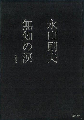 無知の涙 (河出文庫―BUNGEI Collection)