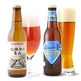 神奈川の天然水仕込みビール2種4本飲み比べセット (北鎌倉の恵み×2、YOKOHAMA XPA×2)