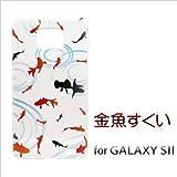 GALAXY S II SC-02C対応 携帯ケース【318金魚すくい】