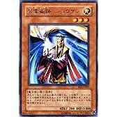 【遊戯王カード】 昇霊術師 ジョウゲン BE2-JP001-R