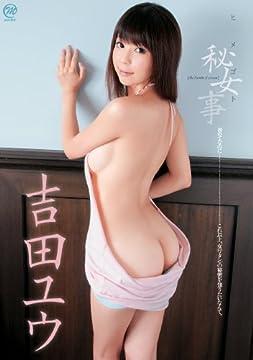 吉田ユウ 秘女事 [DVD]