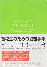 スマート手帳 -sumate-