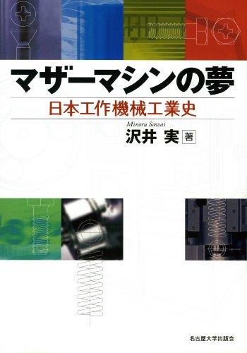 マザーマシンの夢―日本工作機械工業史―