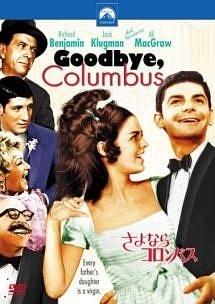 さよならコロンバス