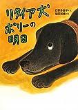 リタイア犬ポリーの明日 (いのちいきいきシリーズ)
